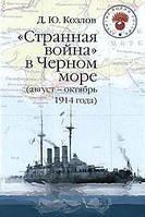 Д. Ю. Козлов `Странная война` в Черном море (август-октябрь 1914 года)