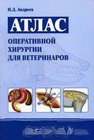 И. Д. Андреев Атлас оперативной хирургии для ветеринаров