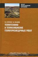 М. В. Меркулов, В. А. Косьянов Теплотехника и теплоснабжение геологоразведочных работ