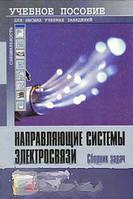 С. Н. Ксенофонтов, Э. Л. Портнов Направляющие системы электросвязи. Сборник задач