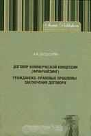 А. Ф. Багдасарян Договор коммерческой концессии (франчайзинг). Гражданско-правовые проблемы заключения договора