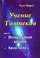 Учение Толтеков. Том 1. Марез Т. (мягкий переплёт)
