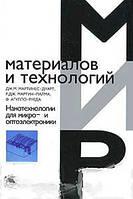 Мартинес-Дуарт Дж. М., Мартин-Палма Р.Дж. Нанотехнологии для микро- и оптоэлектроники: Пер.с англ. изд. 2, допол.