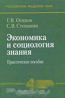 Г. В. Осипов, С. В. Степашин Экономика и социология знания