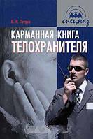 М. Н. Петров Карманная книга телохранителя