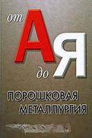 Р. Герман Порошковая металлургия от А до Я