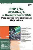 Владимир Дронов РНР 5/6, MySQL 5/6 и Dreamweaver CS4. Разработка интерактивных Web-сайтов