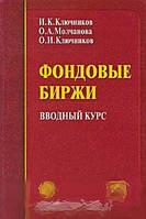И. К. Ключников, О. А. Молчанова, О. И. Ключников Фондовые биржи. Вводный курс