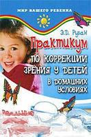 Э. Д. Рубан Практикум по коррекции зрения у детей в домашних условиях. Реальные методы и упражнения