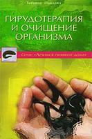Татьяна Павлова Гирудотерапия и очищение организма