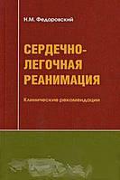 Н. М. Федоровский Сердечно-легочная реанимация. Клинические рекомендации