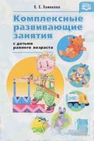 Е. Е. Хомякова Комплексные развивающие занятия с детьми раннего возраста