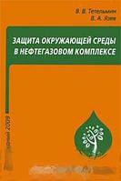 В. В. Тетельмин, В. А. Язев Защита окружающей среды в нефтегазовом комплексе