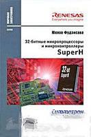 Юкихо Фудзисава 32-битные микропроцессоры и микроконтроллеры SuperH