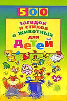 А. Т. Волобуев 500 загадок и стихов о животных для детей