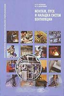 А. В. Антипов, И. А. Дубровин Монтаж, пуск и наладка систем вентиляции