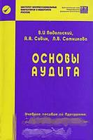 В. И. Подольский, А. А. Савин, Л. В. Сотникова Основы аудита