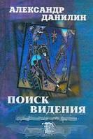 Александр Данилин Поиск видения-2. Языческая встреча