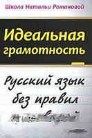 Наталья Романова Идеальная грамотность