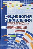 Социология управления. Стратегии, процедуры и результаты исследований