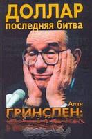 Джером Таккилл Доллар. Последняя битва. Алан Гринспен: гуру банкиров, инвесторов и экономистов