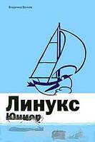 Владимир Волков Линукс Юниор (+ DVD-ROM)