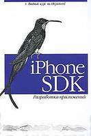 Джонатан Здзиарски IPhone SDK. Разработка приложений