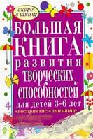 С. Е. Гаврина, Н. Л. Кутявина, И. Г. Топоркова, С. В. Щербинина Большая книга развития творческих способностей для детей 3-6 лет