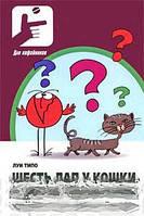 Луи Типо Шесть лап у кошки и другие головоломки. 100 занимательных математических задач: Пер. с фран.