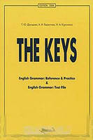 Т. Ю. Дроздова, А. И. Берестова, Н. А. Курочкина English Grammar: Reference & Practice & English Grammar: Test File. The Keys