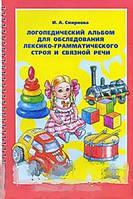 И. А. Смирнова Логопедический альбом для обследования лексико-грамматического строя и связной речи