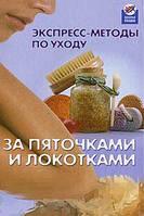 Т. В. Кононенко Экспресс-методы по уходу за пяточками и локотками