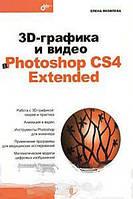 Елена Яковлева 3D-графика и видео в Photoshop CS4 Extended (+ CD-ROM)
