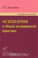 Р. А. Евсегнеев Психиатрия в общей медицинской практике. Руководство для врачей