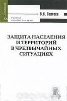 В. С. Сергеев Защита населения и территорий в чрезвычайных ситуациях