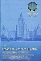 Т. А. Захарова Метод совместного анализа (конджойнт-анализ). Инновационный подход к изучению структуры предпочтений