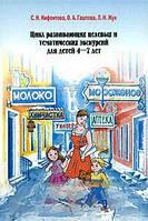 С. Н. Нифонтова, О. А. Гаштова, Л. Н. Жук Цикл развивающих целевых и тематических экскурсий для детей 4-7 лет