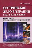 Р. Г. Сединкина Сестринское дело в терапии. Раздел `Кардиология` (+ CD-ROM)