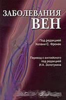 Под редакцией Хелани С. Фронек Заболевания вен