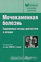 Под редакцией Ю. Г. Аляева Мочекаменная болезнь. Современные методы диагностики и лечения