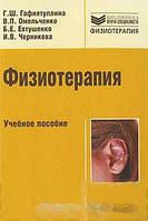 Г. Ш. Гафиятуллина, В. П. Омельченко, Б. Е. Евтушенко, И. В. Черникова Физиотерапия