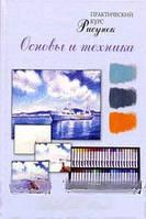 Е. С. Розанова Рисунок. Основы и техника. Практический курс