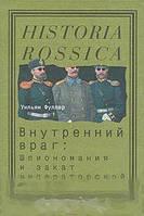 Фуллер У. Внутренний враг: Шпиономания и закат императорской России