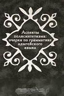 Тестелец Я.Г. Аспекты полисинтетизма: очерки по грамматике адыгейского языка