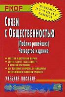 М. И. Тимофеев Связи с общественностью (паблик рилейшнз)