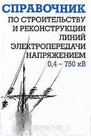 Е. Г. Гологорский, А. Н. Кравцов, Б. М. Узелков Справочник по строительству и реконструкции линий электропередачи напряжением 0,4–750 кВ