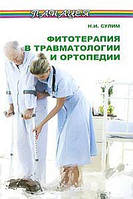 Н. И. Сулим Фитотерапия в травматологии и ортопедии