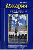Ашур Али Имран Азхария. Учебное пособие по изучению арабского языка. Прописи для начинающих