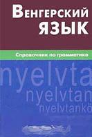 А. П. Гуськова Венгерский язык. Справочник по грамматике