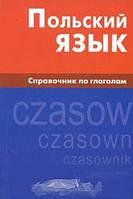Е. Ю. Цивильская Польский язык. Справочник по глаголам